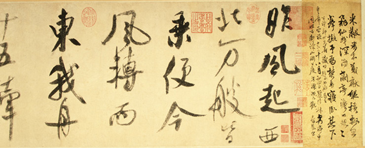 Poems in Wuzi's Boat (Part), ink on paper; Mi Fu